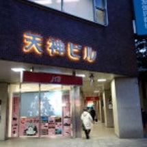 福岡青年宅建会での風…