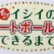 【石井食品八千代工場…