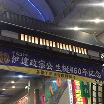 本日は仙台市内で講演…