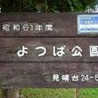 よつば公園  江別市…