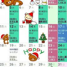 ◆12月スケジュール…