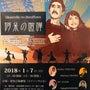 オペラ名古屋公演!!