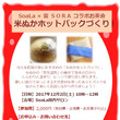 12/2(土)米ぬか…