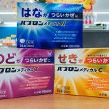 【春ブログ】風邪薬