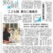 11/19 読売新聞…