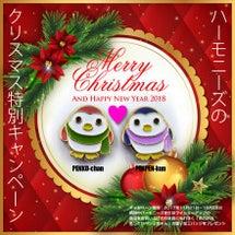 クリスマス特別キャン…