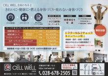 cellwell宇都宮2