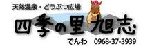 湯YOUパーク 四季の里旭志 ロゴ