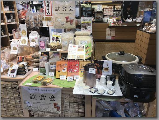 食の國福井館試食販売会3