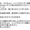 Amazonギフト券☆彡の画像