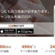 聴き放題音楽アプリ!…
