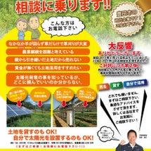 豊田市で再生可能エネ…