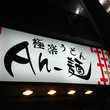 【大阪市生野区】うま…
