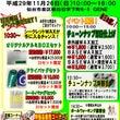 直営店GENE ☆ウ…