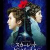 ミュージカル『スカーレット ピンパーネル』@ 赤坂ACTシアターの画像