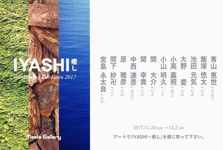 サンクスギビング2017〜癒し〜展DM