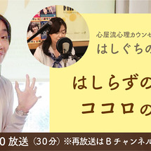 【はしのんラジオ 3…