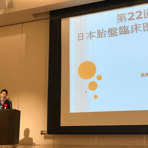 第22回「日本胎盤臨…