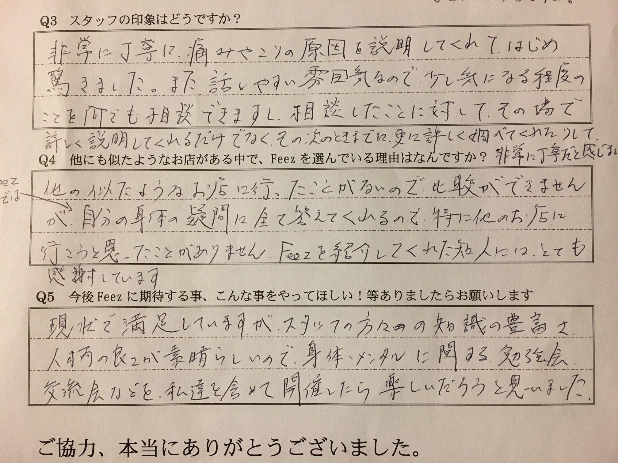 頭、脳、マッサージ、飯田橋、東京ドーム