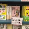 重版決定&紀伊國屋書店ららぽーと豊洲店ランキング1位になりました!の画像