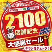 しまパト♡2100店舗記念セール!気合の入ったチラシです!