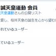 #桜井誠天皇運動 ←…