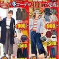 〜ハッピー☆カラー〜 セールdeプチプラショッピング&ママリアルプチプラコーデ♡