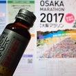 大阪マラソン前…気合…
