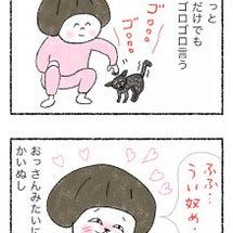 ゴロゴロ音〜サビーヌ…