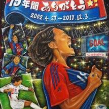 [納品]FC東京石川…