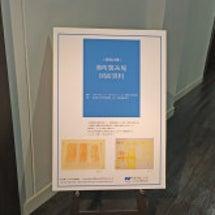 製糸関連の企画展 2…