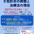 【イベント】12月9…
