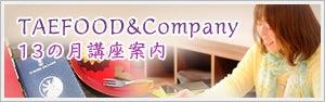 TAEFOOD&company 13の月講座
