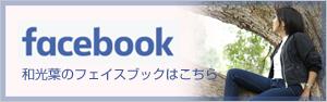 和光葉のfacebook