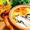 マギーブイヨン洋風鍋「簡単早変わり 牡蠣の豆乳カレー鍋」の画像