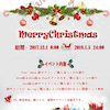 DK クリスマスイベント開催!の画像