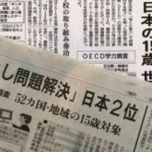 日本の15歳が世界2…