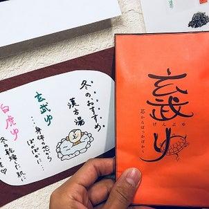 漢方のチカラの画像