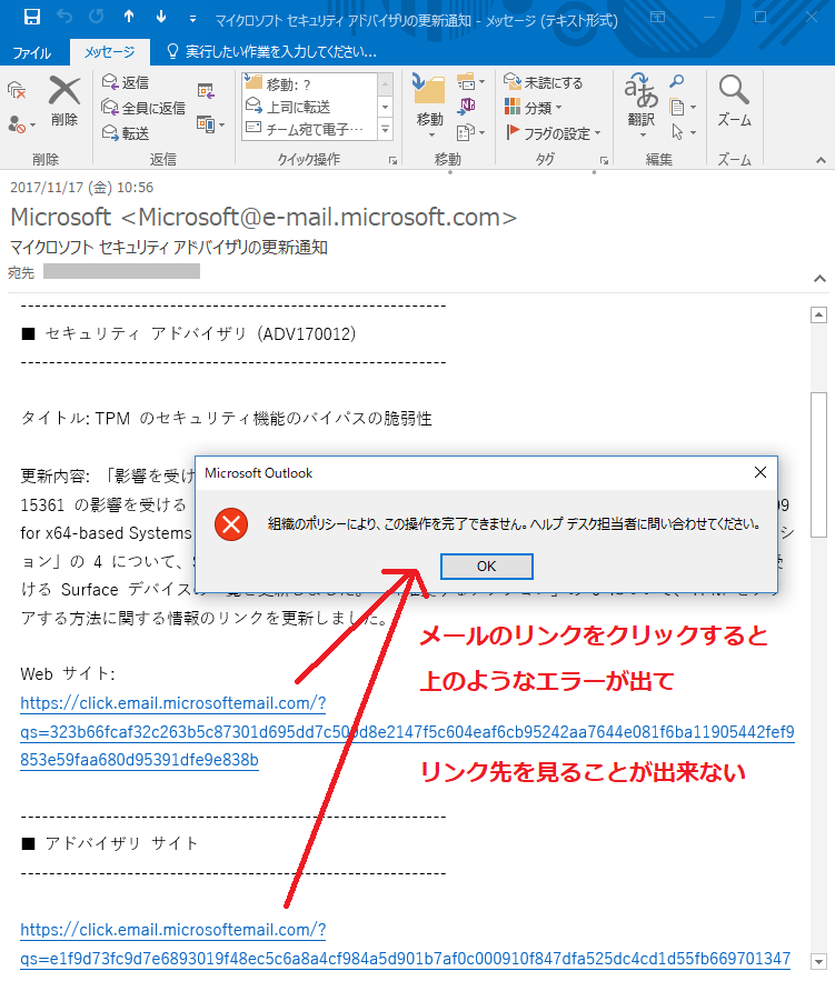 Outlook ハイパー リンク 開け ない
