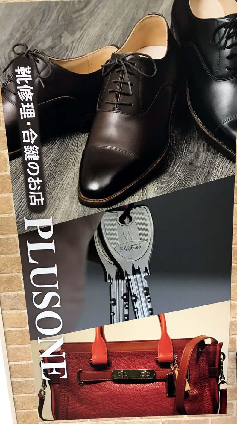 表札・ネームプレートプラスワンイオン尼崎1Fプラスワン尼崎店