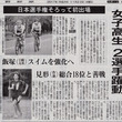 下野新聞に掲載されま…
