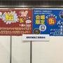 タミヤフェア2017
