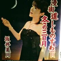 ♪坂井美月さん〜冬の…