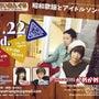 12月2日☆懐メロラ…