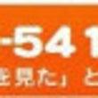 京都市伏見区の理容室…