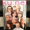 『ku:nel発売中〜❤️』^〜^♪の画像
