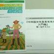 中四国女性農業者育成…