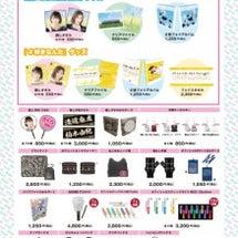 AKB48 「願いご…