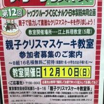 【首都圏】11月24…