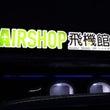 台北 AIRSHOP…